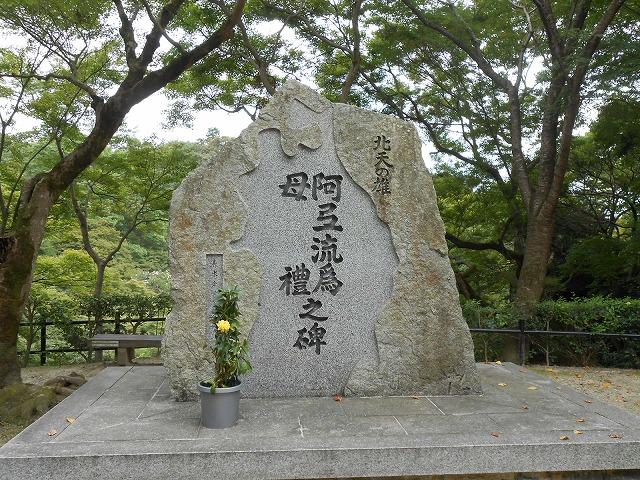 清水寺アテルイとモレの碑