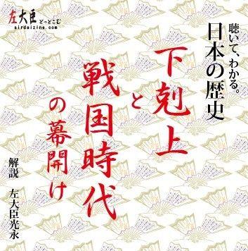 聴いて・わかる。日本の歴史 下剋上と戦国時代の幕開け