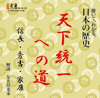 聴いて・わかる。日本の歴史 天下統一への道 信長・秀吉・家康