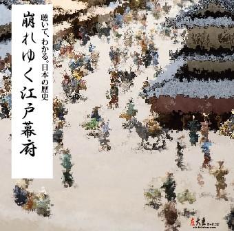 聴いて・わかる。日本の歴史 江戸幕府の始まり