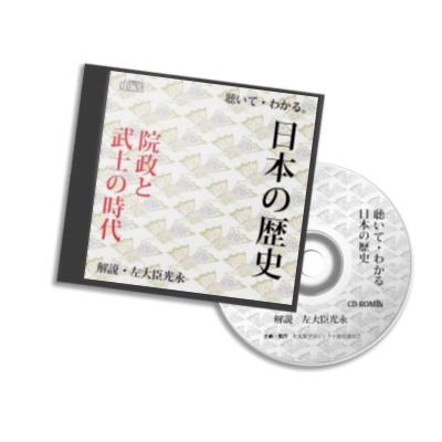 聴いて・わかる。日本の歴史 院政と武士の時代