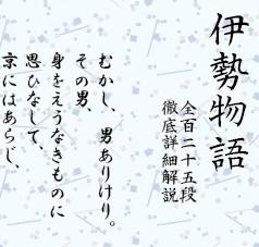 『伊勢物語』 全125段 徹底詳細解説