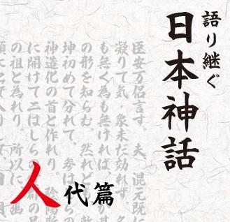 語り継ぐ日本神話~人代篇