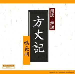 現代語訳つき朗読『方丈記』