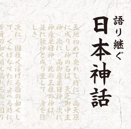 語り継ぐ日本神話~神代篇