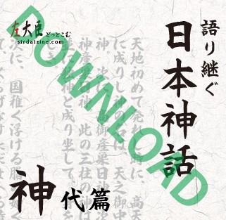 ダウンロード版「語り継ぐ 日本神話」