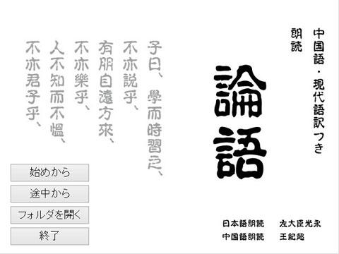 中国語・現代語訳つき論語朗読