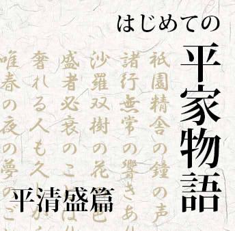 はじめての平家物語〜平清盛篇