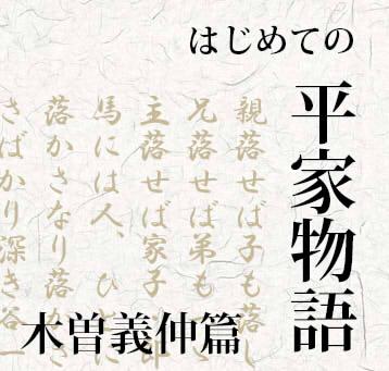 はじめての平家物語〜木曽義仲篇
