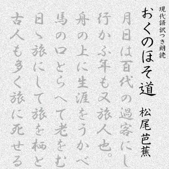 現代語訳つき朗読「おくのほそ道」