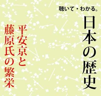 聴いて・わかる。日本の歴史 平安京と藤原氏の繁栄