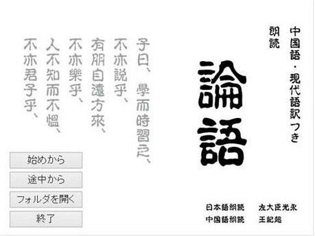 論語朗読 For Windows