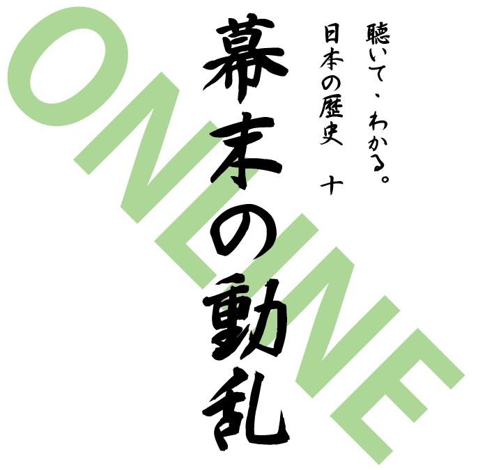 聴いて・わかる。日本の歴史 幕末の動乱