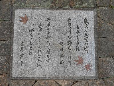 ず も ゐ と に 聞か ちはや 竜田川 な 現代 は 水 くくる ぶる 神代 語 から 訳 くれ